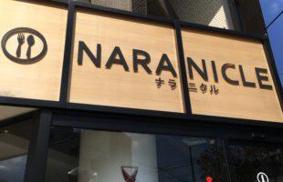 観光案内所「NARANICLE」ワークショップ実施