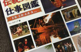 「日本の伝統文化仕事図鑑」に掲載されました