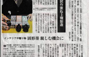 読売新聞に「香り墨Asuka」が紹介されました
