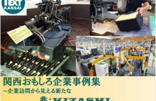 近畿経済産業局「オープンファクトリー」の特集に錦光園が取り上げられました