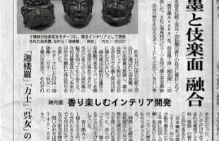 産経新聞に新商品「香り墨Asuka」が掲載されました