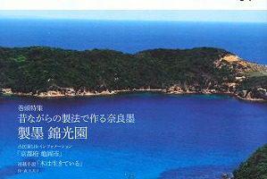 古民家情報雑誌「ジャパトラ」に錦光園の特集が掲載されました