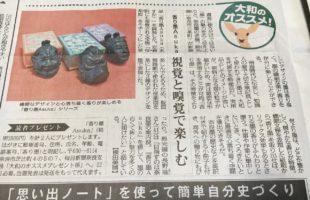 7月15日 毎日新聞(奈良版)に「香り墨Asuka」が紹介されました