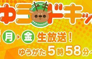 奈良テレビ放送「ゆうドキッ!」出演のお知らせ