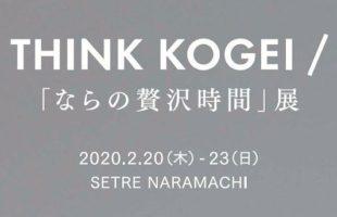 2月20日(木)~2月23(土)「ならの贅沢時間展」