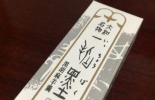 萬春堂さんの「一挺墨(いっちょうぼく)」