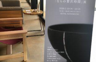 奈良の贅沢時間展 初日