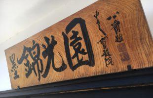 錦光園の看板