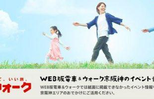 JR西日本発行の観光ガイド「京阪神の近くて、いい旅。 電車&ウォーク」 掲載