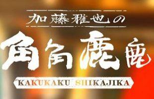 奈良テレビ「加藤雅也の角角鹿鹿」