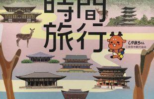 奈良時間旅行への掲載