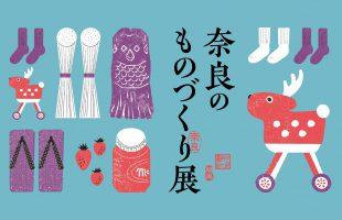【中川政七商店 近鉄百貨店奈良店】大和路めぐり 「奈良のものづくり展」
