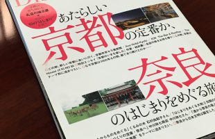 「Discover Japan」11月号への掲載