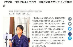 「オンライン墨作り体験 奈良墨職人」が毎日新聞に掲載されました