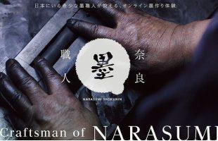 オンライン墨作り体験が奈良テレビ放送「フライデー9」で取り上げられました