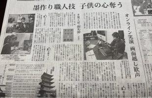 オンラインでの取り組みが産経新聞(近畿版)に掲載されました