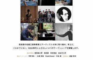 ワークショップ/奈良の職人×アーティスト「VUCA時代の伝統工芸WORKSHOP in 奈良」