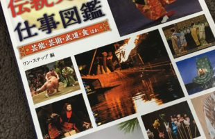 """Notice of """"Japanese Traditional Culture Work Picture Book"""""""